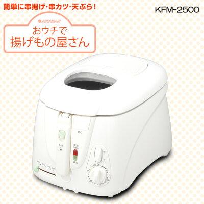 電気フライヤー 揚げもの屋さん KFM-2500(1台)