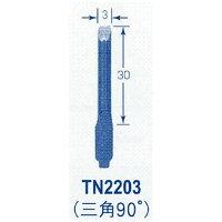 東京オートマック・彫刻刃物-BP・TN-2203-BP
