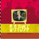 ロックハリウッド/CD/UB-0010