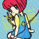 回覧盤/CD/SUBE-030