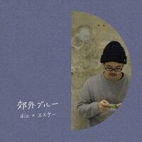 郊外ブルー/CD/TTNCD-009