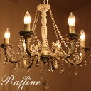 【Raffine ラフィネ】6灯シャンデリア/ホワイトアンティーク(OB-032/6) ORRB-オーブ-【6畳用】