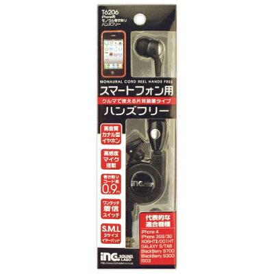 inG. iPhone用モノラル巻き取りハンズフリー T6206