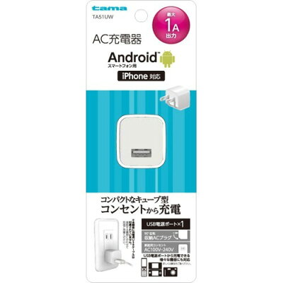 USBコンセントチャージャー 1A 1ポート ホワイト TA51UW(1コ入)