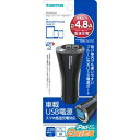 USBカーチャージャー 4.8A 2ポート TK47UK(1コ入)