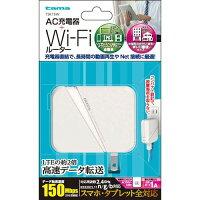 AxinG AC充電器+Wi-Fi ルーター TSK15W