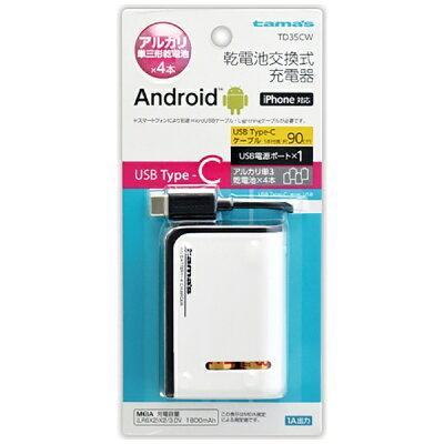 多摩電子工業 USB Type-C 電池4本交換式チャージャー tama TD35CW