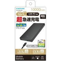 多摩電子 PD モバイルバッテリー10000 ブラック TLP100CZK(1個)