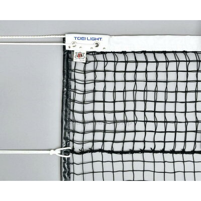 トーエイライト TOEI LIGHT 硬式テニスネット B2285