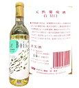 天然ワイン醸造 天然葡酒 白 甘口 瓶 720ml