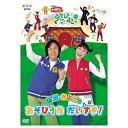 NHKおかあさんといっしょ 弘道・きよこのあそびうた だいすき!/DVD/PCBK-50052