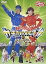 NHKおかあさんといっしょ 最新ソングブック やるきまんまんマンとウーマン/DVD/PCBK-50054