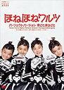 ほねほねワルツ・パーフェクトバージョン~骨ごと まるごと~/DVD/NED-7418