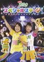 NHKおかあさんといっしょ「あそびだいすき!」スペシャルステージ/DVD/PCBK-50058