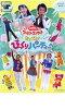 DVD 教養 おかあさんといっしょファミリーコンサート2006秋
