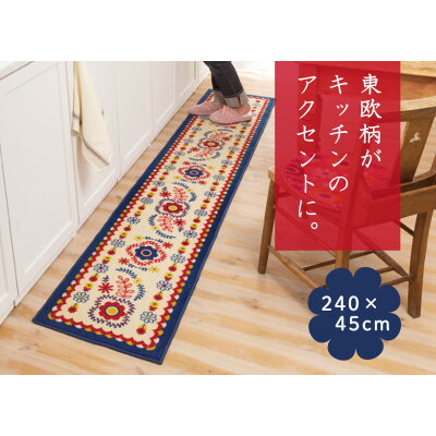 東欧デザインがオシャレキッチンマット ワルシャワ240cm