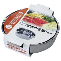 ホリシン ステンレスツル付すき焼き鍋 18cm ステンレススキヤキナベ