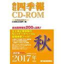 4519125002029 東洋経済新報社 会社四季報CD-ROM2017年4集秋号