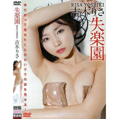 吉木りさ 失楽園/DVD/SYD-692