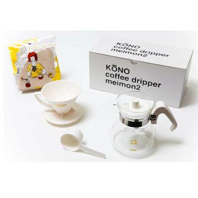 KONO 名門2人用 ドリッパーセット ホワイト MDN-20WH