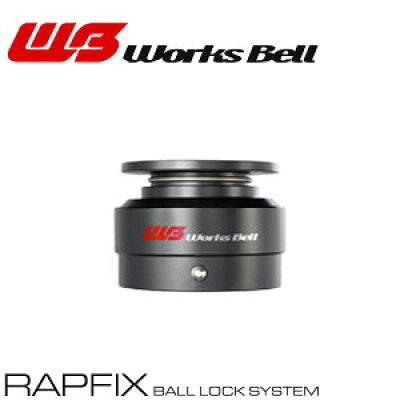Works Bell ワークスベル ラフィックス2 ボールロックシステム ボススペーサー ブラック