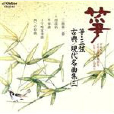 箏・三弦 古典/現代名曲集 3