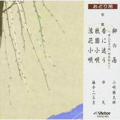 俗曲 柳の雨 CD