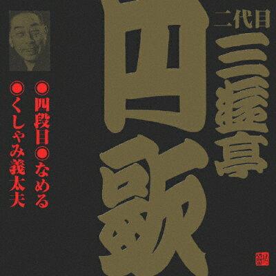 ビクター落語 二代目 三遊亭円歌 3 四段目/なめる/くしゃみ義太夫/CD/VZCG-220
