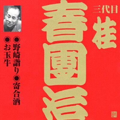ビクター落語 上方篇 三代目 桂春團治 3 野崎詣り/寄合酒/お玉牛/CD/VZCG-260