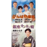 がんばれ音頭/CDシングル(8cm)/VZDG-10034