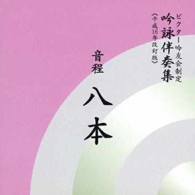 ビクター吟友会制定 吟詠伴奏集《平成16年改定版》 音程 八本/CD/VZCG-330
