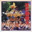 <COLEZO!>江戸祭囃子/CD/VZCG-529