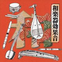 <COLEZO!>邦楽効果音/CD/VZCG-542