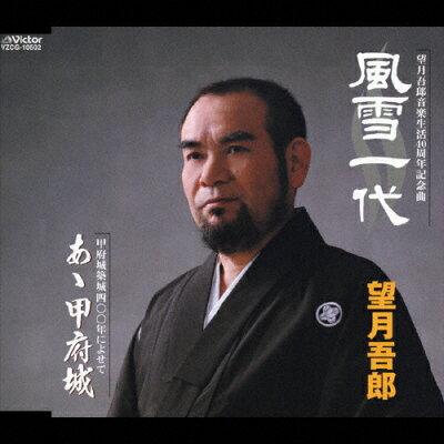 風雲一代/CDシングル(12cm)/VZCG-10502