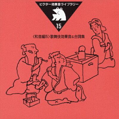 ビクター効果音ライブラリー15<和音編5>歌舞伎効果音&台詞集/CD/VZCG-549