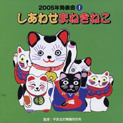 2005年発表会(1)しあわせまねきねこ/CD/VZCH-1