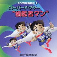"""2005年発表会(2)スーパードクター""""歯医者マン""""/CD/VZCH-2"""
