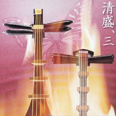 平家物語より 連琵琶 清盛、三/CD/VZCG-553