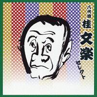 <COLEZO!TWIN>落語 八代目桂文楽 セレクト/CD/VZCG-8340