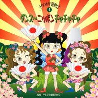 2006運動会1 ダンス~ニッポン!チャチャチャ/CD/VZCH-6