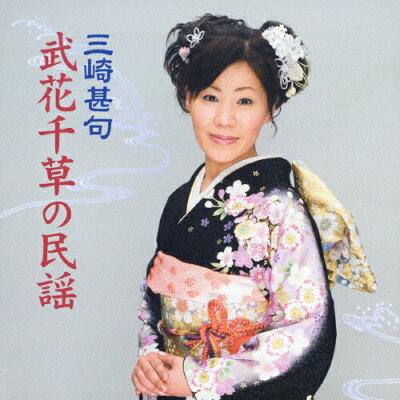 三崎甚句/武花千草の民謡/CD/VZCG-607