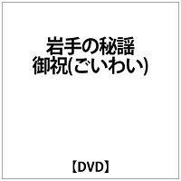 岩手の秘謡 御祝(ごいわい)/DVD/VZBG-6