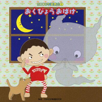 2006年発表会2 おくびょうおばけ/CD/VZCH-13