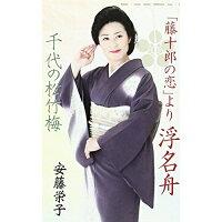 浮名舟「藤十郎の恋」より/千代の松竹梅 シングル VZSG-10528
