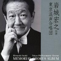 メモリアル・コーラス・アルバム/CD/VZCC-81