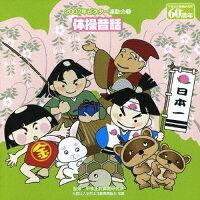 体操昔話/2007ビクター運動会(1)/CD/VZCH-17