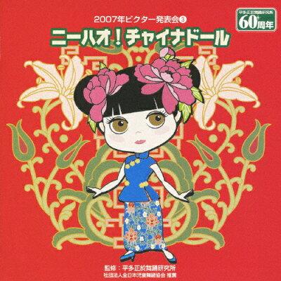 ニーハオ!チャイナドール/2007年ビクター発表会(3)/CD/VZCH-34