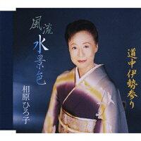 風流水景色/道中伊勢参り/CDシングル(12cm)/VZCG-10516