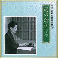 朗読 宮城道雄随筆集1 「雨の念仏」(上)/CD/VZCG-661