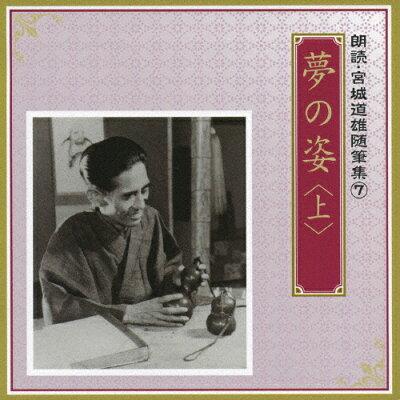 朗読・宮城道雄随筆集7「夢の姿」<上>/CD/VZCG-667